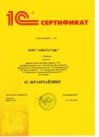 АйБиТи Консалт - 1С:ФРАНЧАЙЗИ
